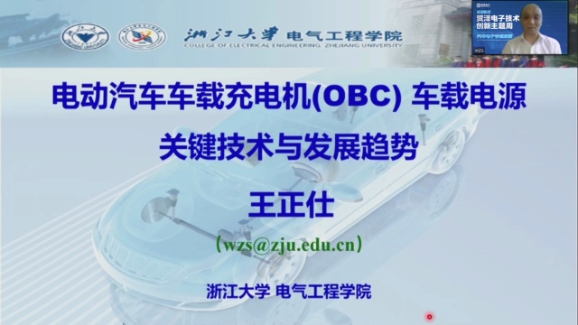1- OBC 概述和6.6kW 双 OBC
