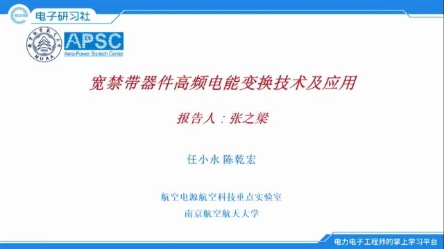 1- 1-kV SiC LLC变换器与工程优化