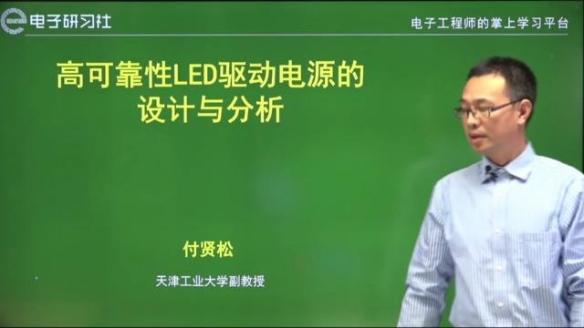 1- LED和LED电源相关的知识&LED驱动电源简介